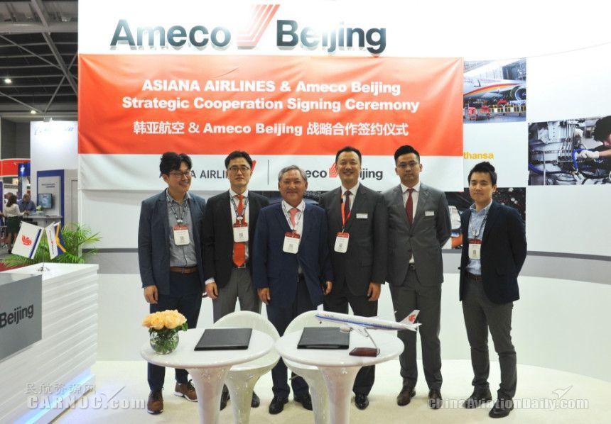 Ameco与韩亚航空签署战略合作协议