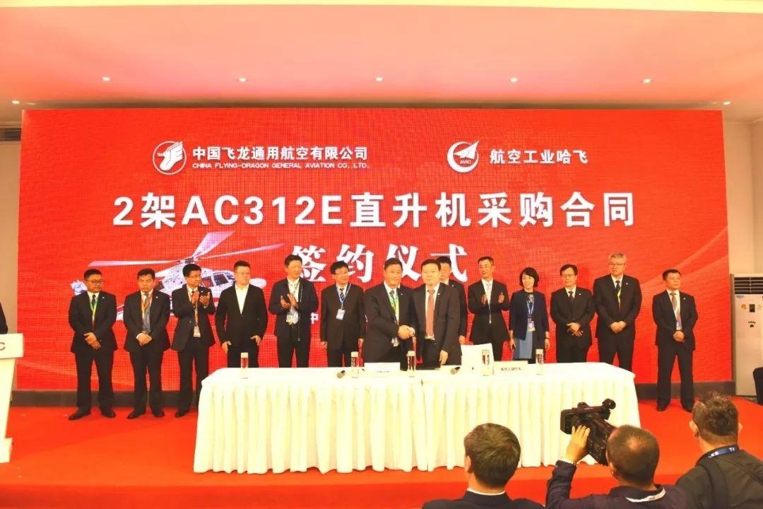 中国飞龙采购2架AC312E