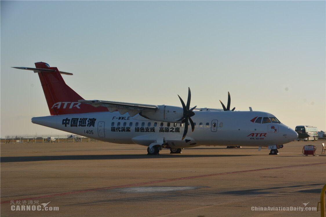 ATR:未来20年内,中国需要1100架涡桨飞机