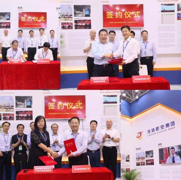 珠海航展首日 龙浩集团与多个单位签订合作协议