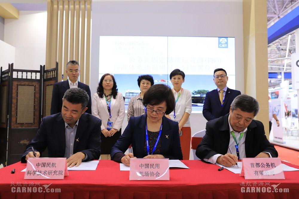 机场协会、航科院、首都公务机三方签署合作协议