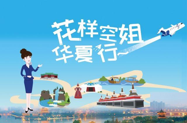 """华夏航空花样空姐华夏行""""旅游+直播""""打造营销新模式"""