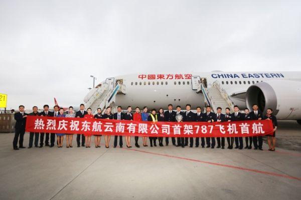 东航云南圆满完成787首航任务