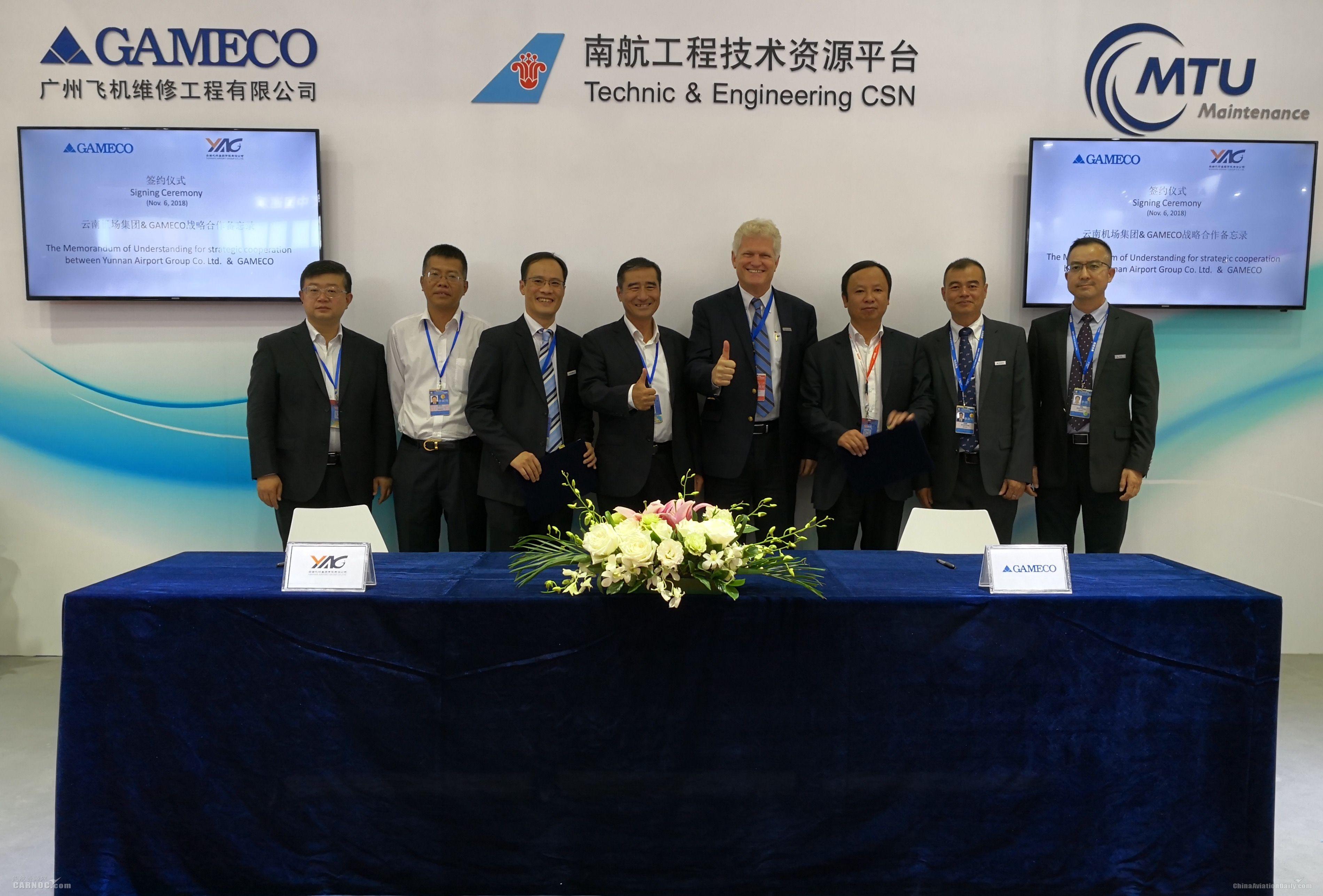 GAMECO与云南机场签署战略合作备忘录