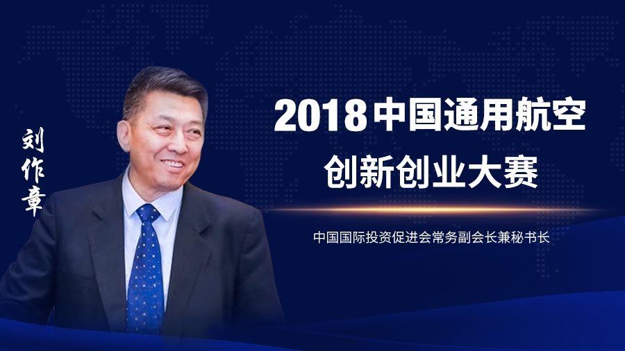 刘作章:全力支持 期待通航双创大赛办出高水平