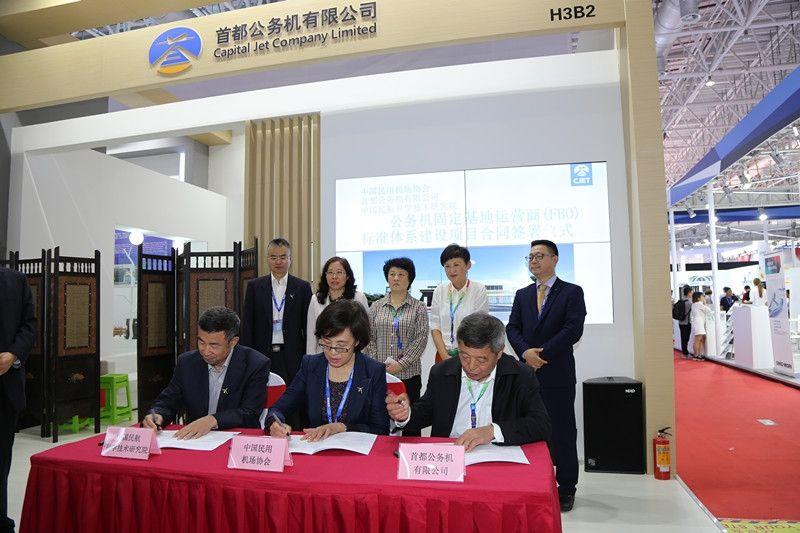 图:机场协会与中国民航科学技术研究院、首都公务机有限公司签约仪式