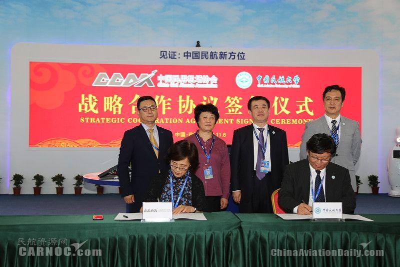 机场协会与中国民航大学签约仪式