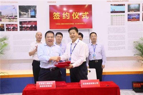 龙浩航空携手甘肃航投促进甘肃航空产业发展