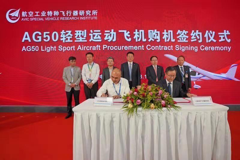 航空工业通飞售出50架AG50轻型运动飞机