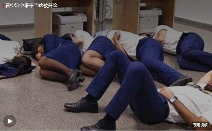 6名空姐空乘睡地板 摆拍照流出被公司开除