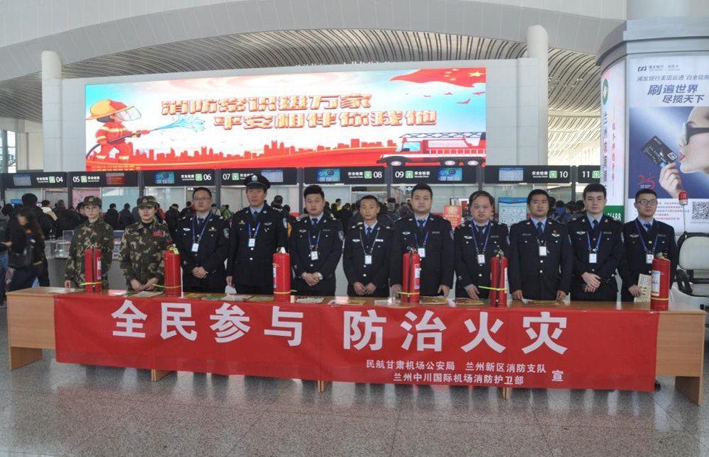 """兰州中川国际机场举办第28届""""119消防宣传日"""""""