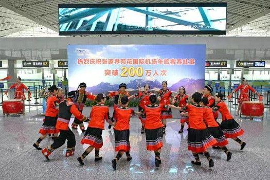 张家界荷花国际机场年旅客吞吐量突破200万人次