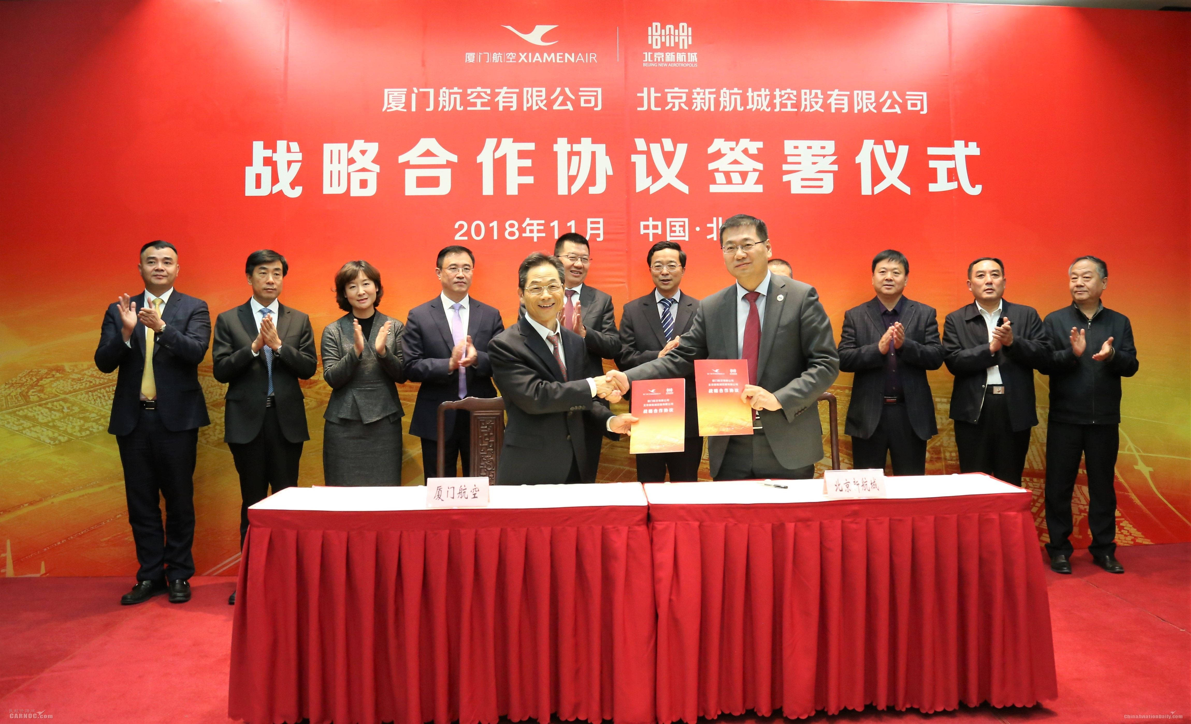 厦航与北京新航城签署战略合作协议