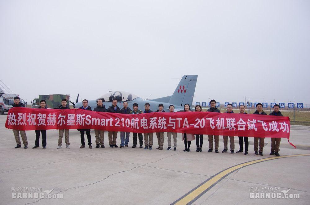 国内民营综合航电产品首次装机试飞成功