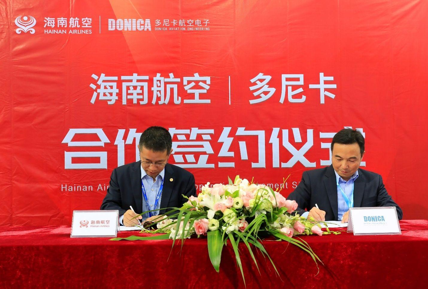 海航与多尼卡签署客舱娱乐系统意向合作协议
