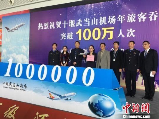 武当山机场年旅客吞吐量突破100万人次