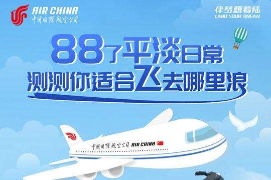 88了平淡日常 国航品牌大促特惠日群体营销