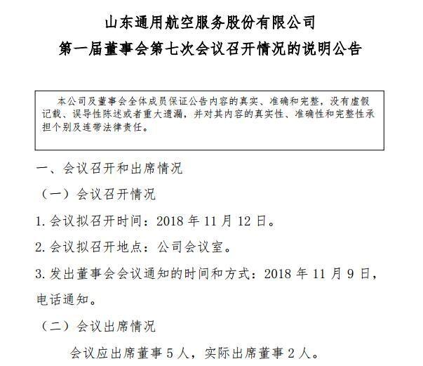 山东通航发公告:提议罢免董事长、定向发行股票 新闻动态-飞翔通航(北京)服务有限责任公司