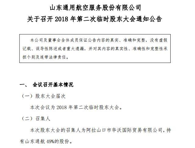 山东通航发公告:提议罢免董事长、定向发行股票