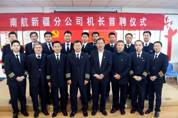 家有机长初长成 南航新疆举行新机长首聘仪式
