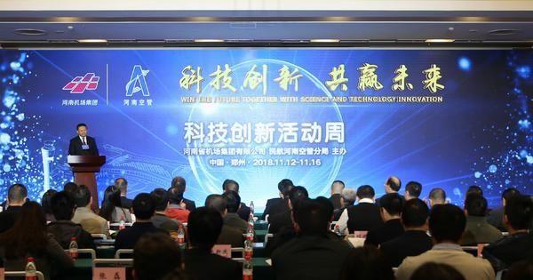 河南省通用航空飛行計劃服務系統啟動