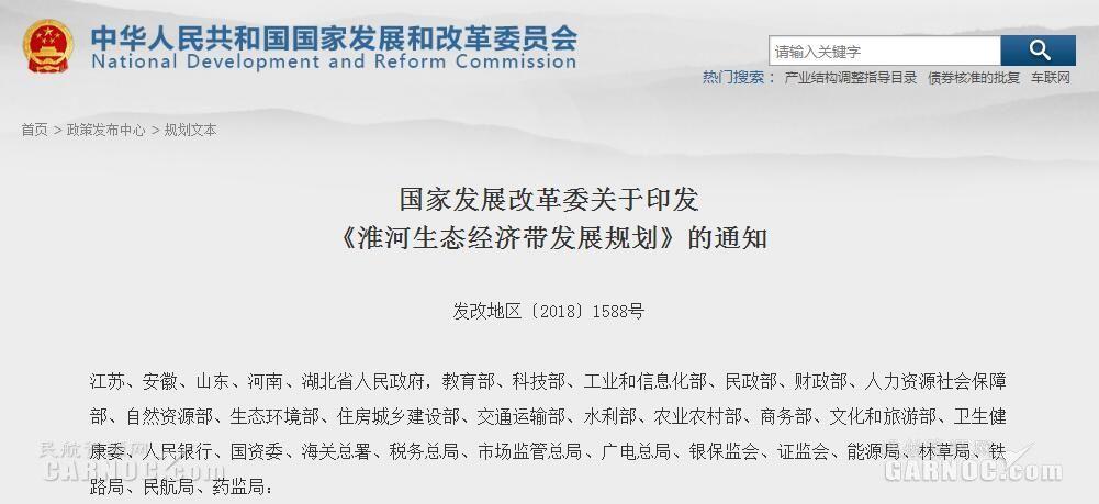 國家發改委:形成沿淮河通用航空作業走廊