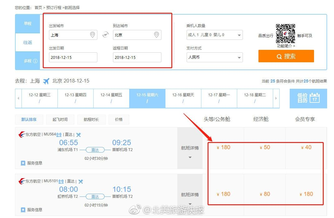 [财经]东航bug:官方APP头等舱价格低至90元?(2)