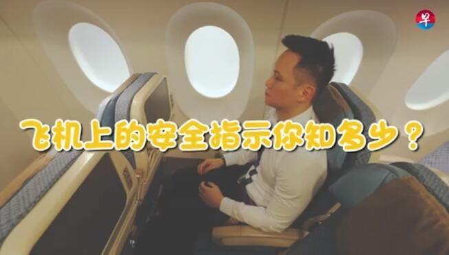 新加坡民航局发起宣传 提醒旅客注意机上安全事项