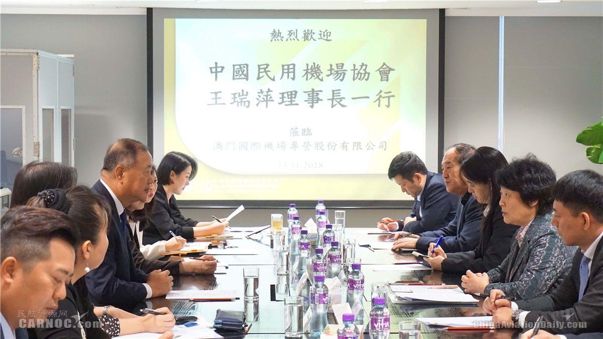 邓军接待机场协会王瑞萍理事长一行考察澳门机场