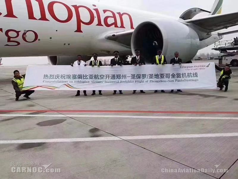 郑州开通首条经非洲至南美洲洲际货运航线