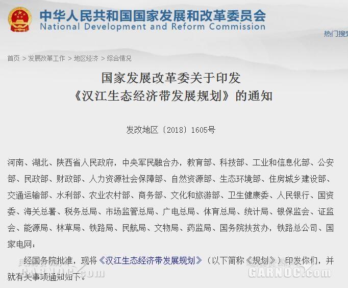 发改委规划汉江生态经济带:积极发展短途运输
