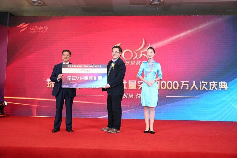 文化体育旅游局副局长秦凤尝为第1000万名旅客颁发珠海机场全年VIP贵宾尊享礼遇_