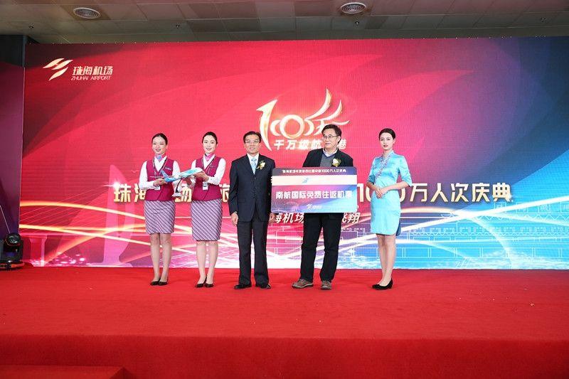 中国南方航空股份有限公司珠海公司总经理彭铁山为珠海机场第1000万名旅客颁发礼品