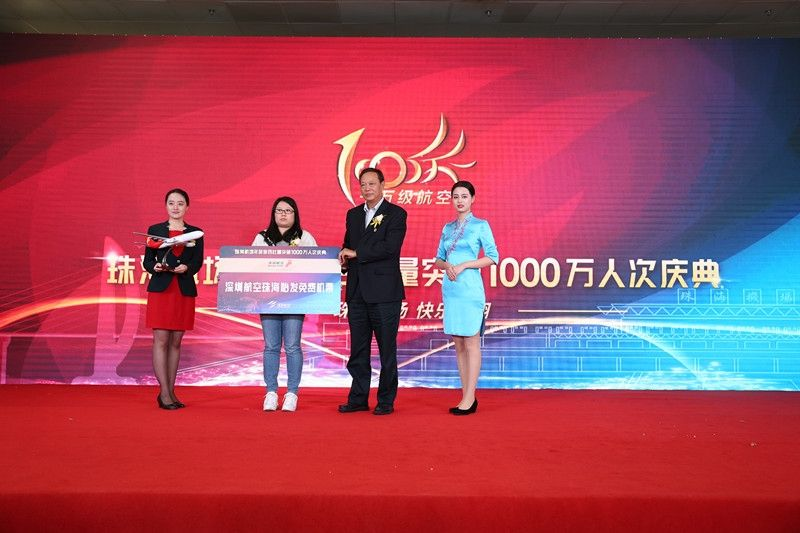 深圳航空有限责任公司珠海基地总经理熊照华为珠海机场突破1000万幸运旅客颁发礼品