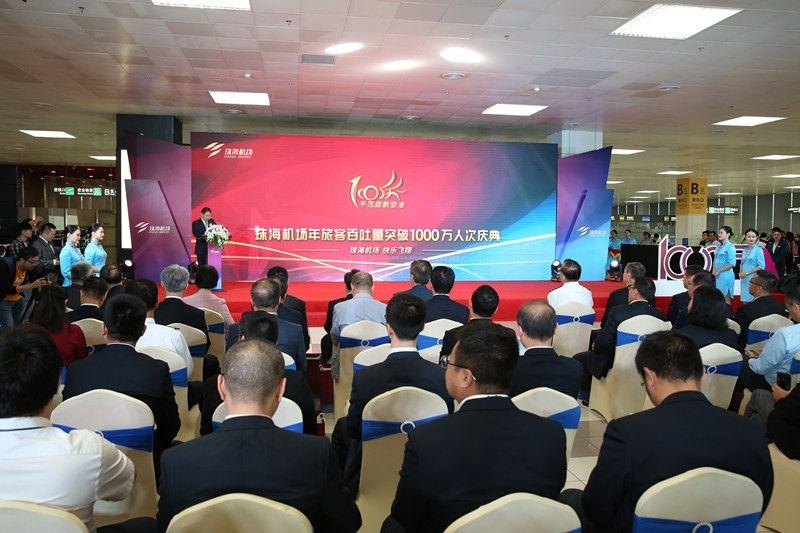 珠海市珠港机场管理有限公司程继红副总经理为庆典主持