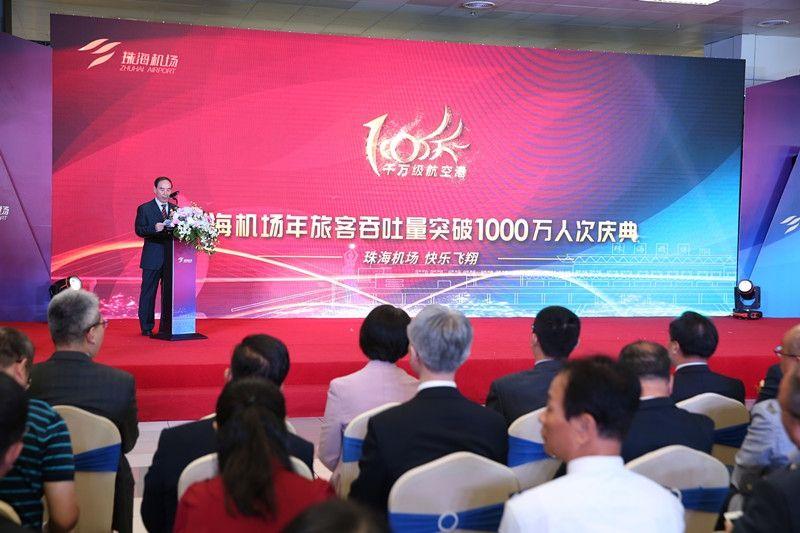 珠海航空城(机场)集团董事长、珠港机场管理有限公司副董事长万景平先生致词