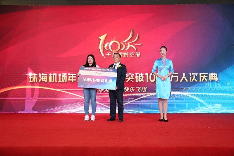 珠海市财政局副局长李九泉为珠海机场突破1000万幸运旅客颁发珠海机场全年VIP贵宾尊享礼遇