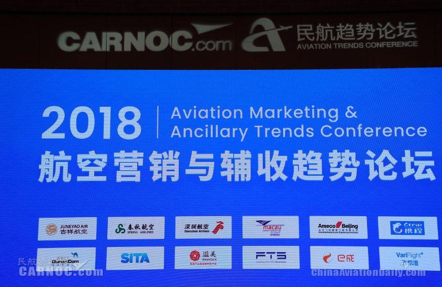 2018航空营销与辅收趋势论坛在京成功举行