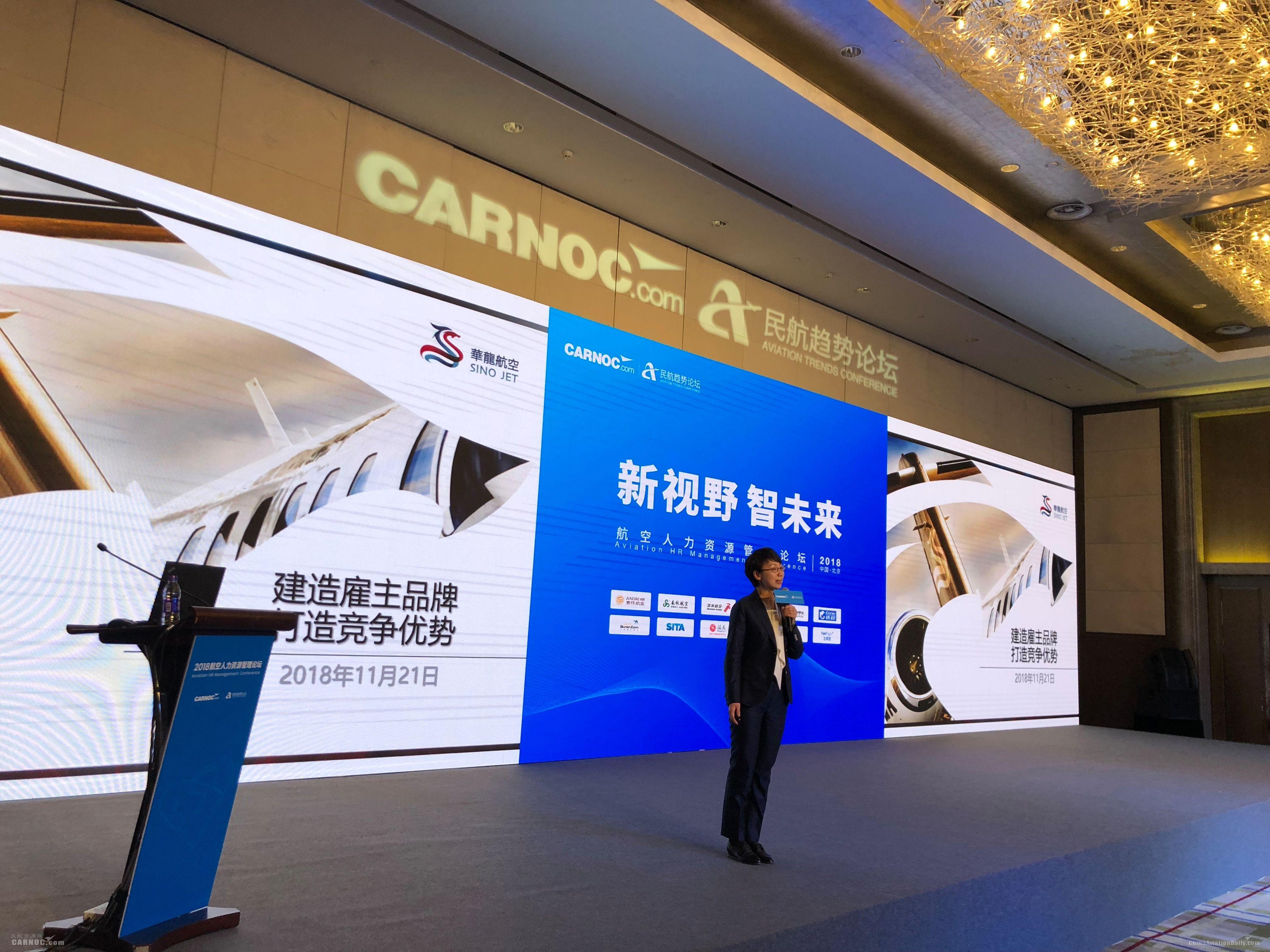 华龙航空人资行政总监梁蔚敏女士现场发表了题为《建设雇主品牌,打造竞争优势》的演讲。