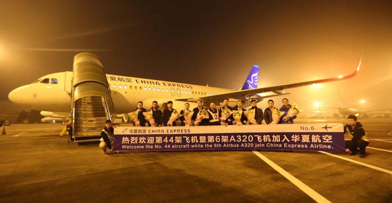 第六架A320抵達 華夏航空機隊規模增至44架
