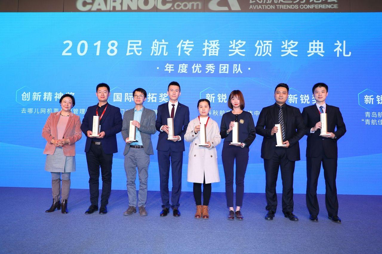 """青岛航空获民航传播""""2018年度优秀团队·新锐奖"""""""
