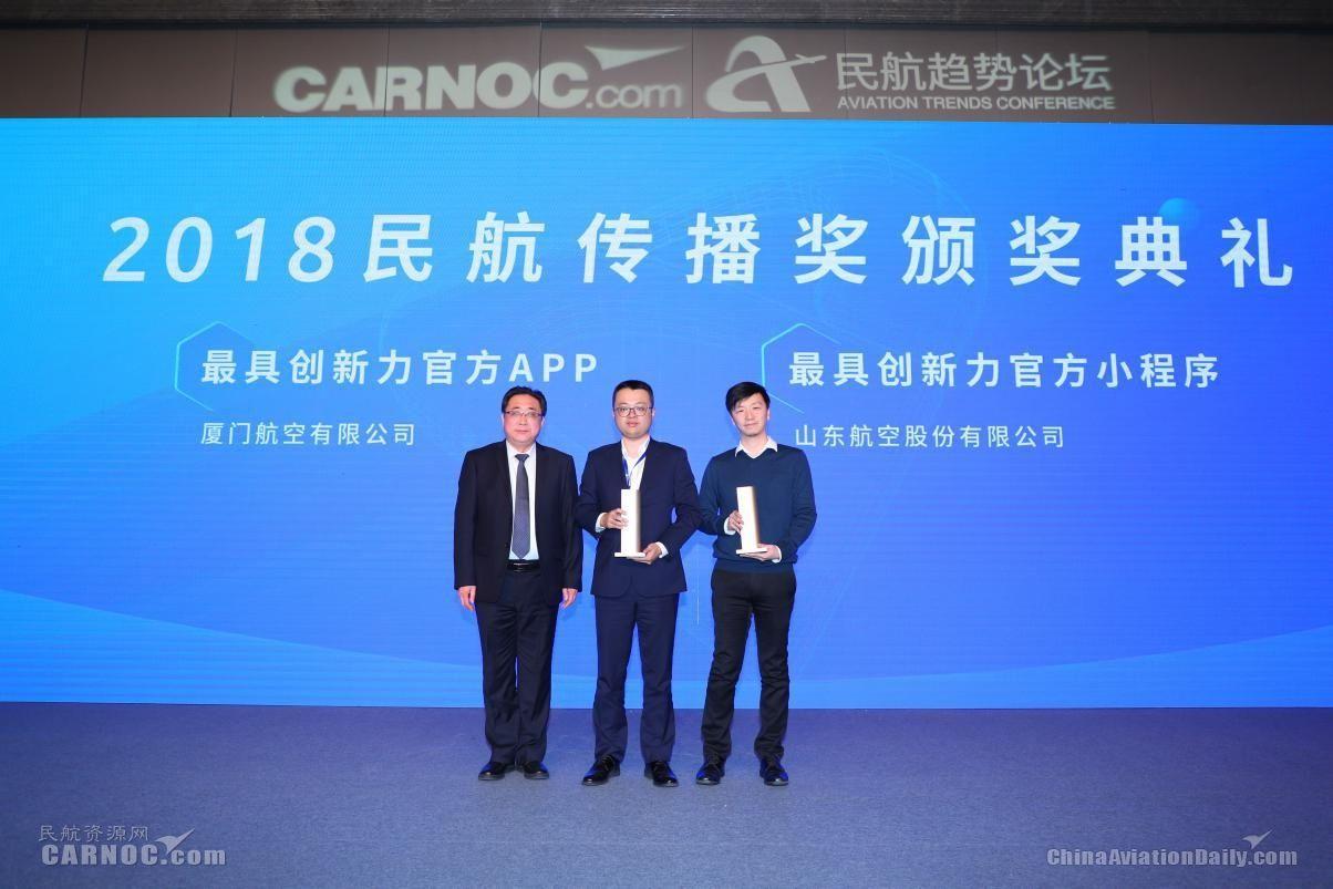 厦航E鹭飞荣获CARNOC年度最具创新力APP大奖