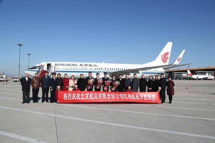 北京航空定期航班正式开航运营