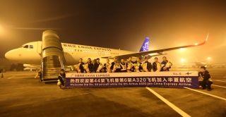 第六架A320抵达 华夏航空机队规模增至44架