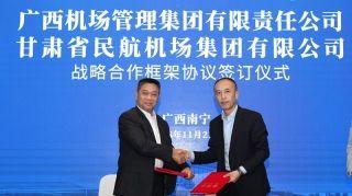 广西机场集团与甘肃机场集团签署合作框架协议