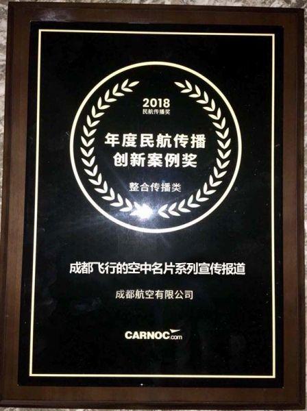 成都航空喜获2018年度民航传播创新案例奖