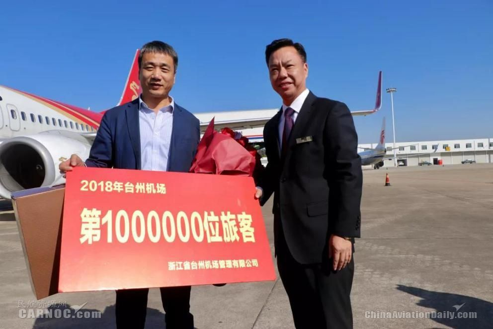 臺州機場年旅客吞吐量突破100萬人次