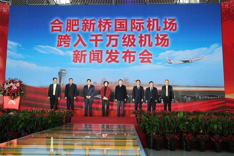 """合肥新桥国际机场跻身""""千万级机场俱乐部"""""""
