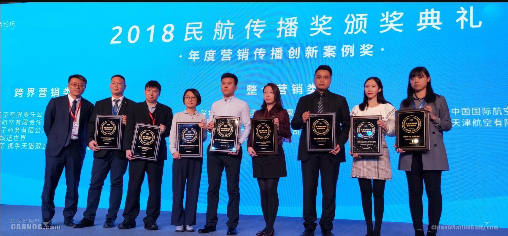 北部湾航空荣膺2018年度营销传播创新案例奖