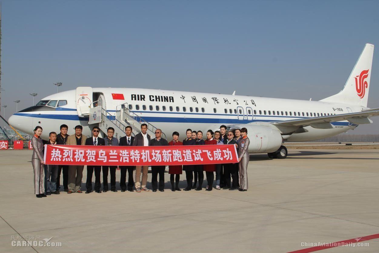 随着国航ca1283北京飞往乌兰浩特的航班平稳降落在机场新建跑道上